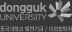 동국대학교 발전기금/대외협력처 하단 로고